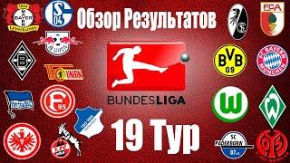 Футбол Чемпионат Германии Бундеслига 2019 20 Тур 19 Обзор результатов матчей