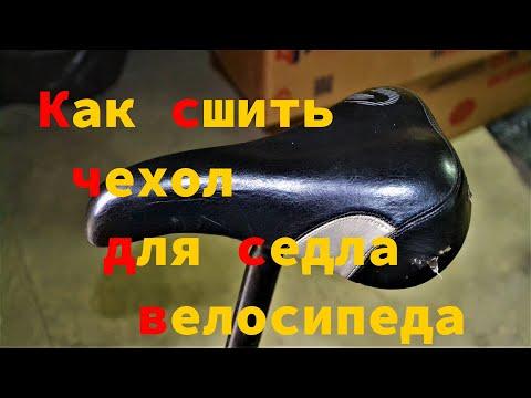 Как сшить чехол на седло велосипеда своими руками