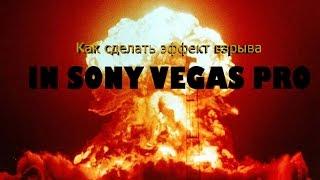 Как сделать эффект взрыва в программе Sony Vegas Pro