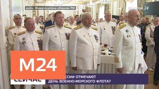 День ВМФ отметили в России - Москва 24