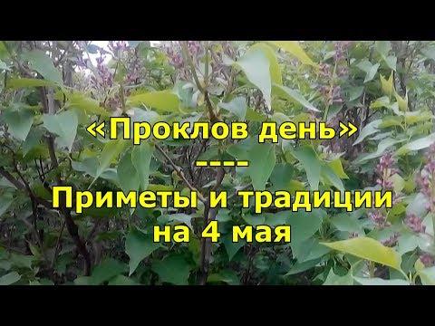 Народный праздник «Проклов день». Приметы и традиции на 4 мая.