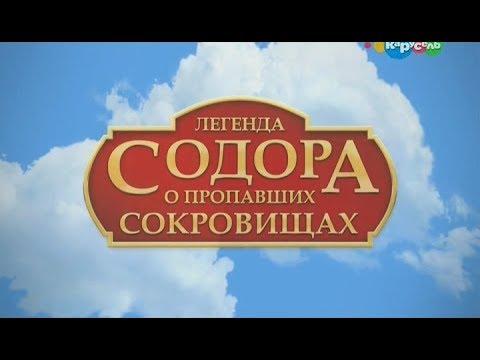 """Томас и его друзья, """"Легенда Содора о пропавших сокровищах"""" / T&F SLOTLT Rus"""