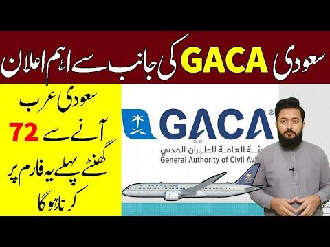 Saudi GACA Latest News About Vaccine Registration Form Before Travel To Saudi Arabia   Adil Tanvir