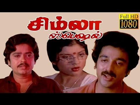 Tamil Super Hit Movie   Simla Special   Kamal Hassan, Sripriya   Tamil Full Movie HD