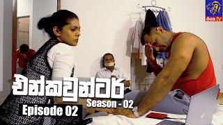 Encounter - එන්කවුන්ටර් | Season - 02 | Episode 02 | 21 - 09 - 2021 | Siyatha TV Thumbnail