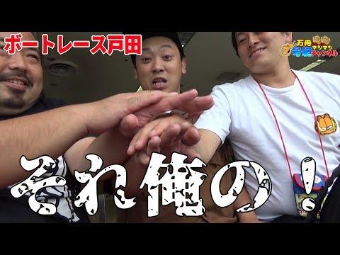 #43【戸田②】メガサイズでかすぎ!【ボートレース】