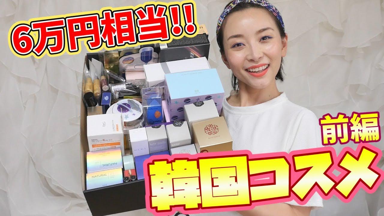 【購入品】総額6万円相当!! 定番のプチプラ韓国コスメ編