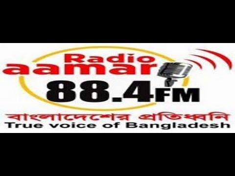 Tin Pagol bangla Natok Radio Aamar_ তিন পাগল 88.4 FM