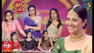 Prati Roju Pandage | 10th February 2020 | Full Episode No 01 | ETV Telugu