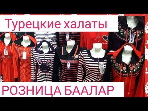 Рынок Дордой / Арзан Халат ( Оптом) Кыргызстан 2019 Скидки