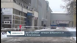 """Булгартабак"" затваря фабриката си в Благоевград"