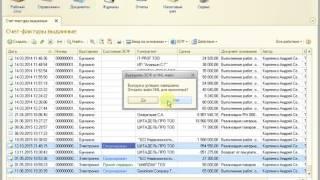 Электронный счет-фактура выданный (исходящий)