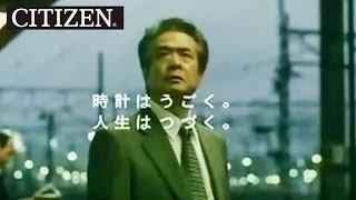 2006年 CITIZEN 企業CM「時計はうごく。人生はつづく。」 林隆三、大森...