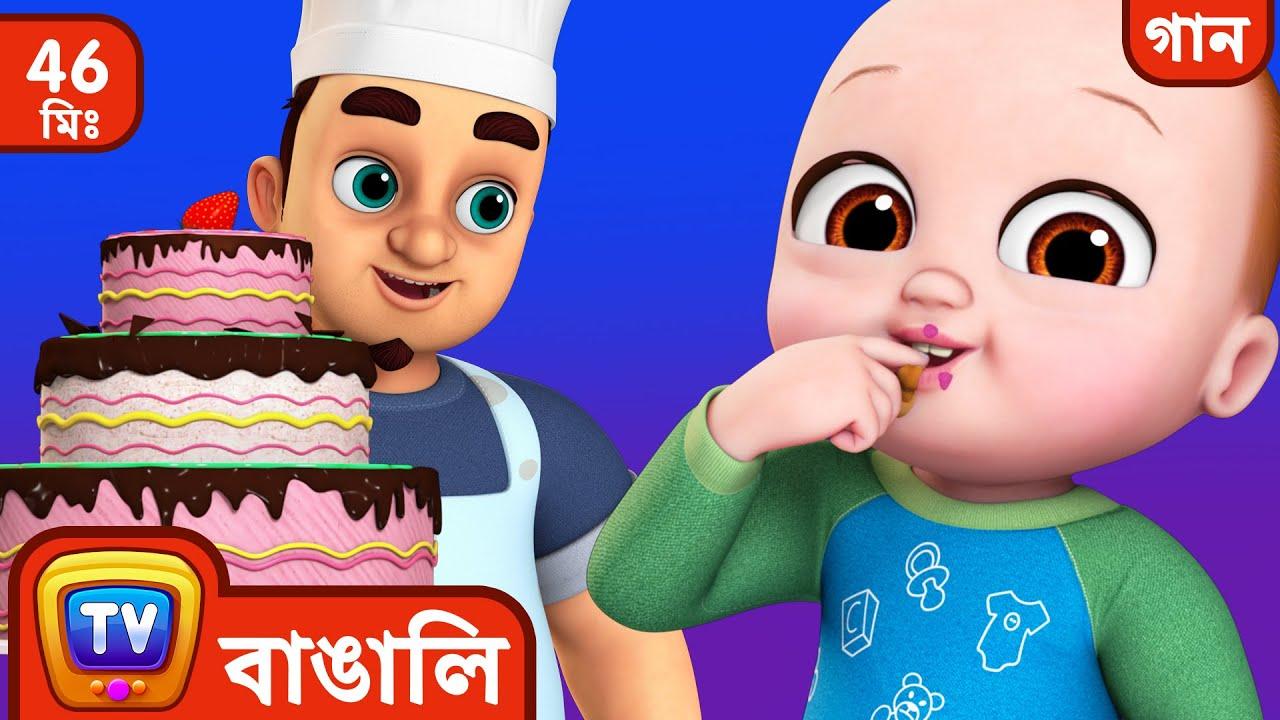 প্যাট আ কেক গান ২ (Pat a Cake 2 - Cakes for Occasions) + More Bangla Rhymes for Kids - ChuChu TV