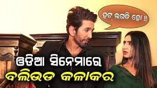 Bollywood Actor Vishal Kotian (Birbal) in Ollywood | Indrajal Odia Movie Shooting | Debjani Actress