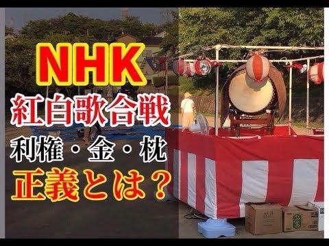【隠居TV】NHK紅白歌合戦⇒N国大合戦