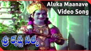 Sri Krishna Satya || Aluka Maanave Video Song || NTR, Jayalalitha