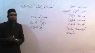 Arabi Grammar Lecture 32 Part 04 عربی گرامر کلاسس
