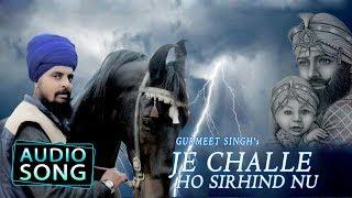 Je Challe Ho Sirhind Nu | Gurmeet Singh | Audio Song | Desi Swag Records