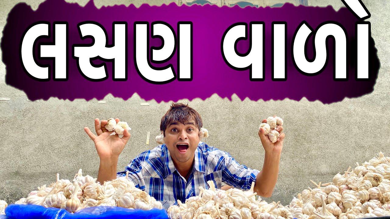 લસણ વાળો | KHAJUR BHAI | KHAJUR BHAI NI MOJ| JIGLI AND KHAJUR | NITIN JANI | LASAN VADO | NEW VIDEO