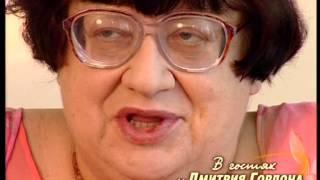 """Валерия Новодворская. """"В гостях у Дмитрия Гордона"""". 1/2 (2008)"""