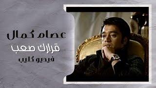 عصام كمال -   قرارك صعب (فيديو كليب) | 2012