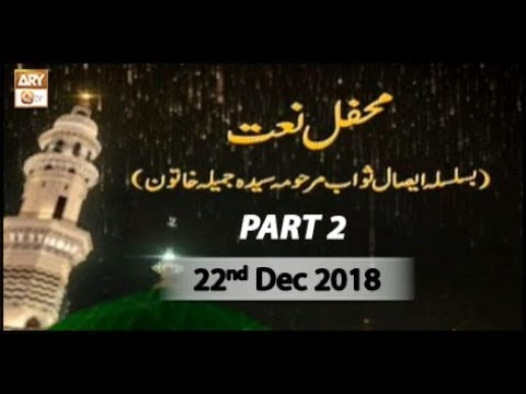 Mehfil e Naat (KHI Studio) – 22nd December 2018 (Part 2 )– ARY Qtv