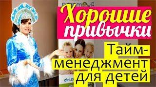Тайм-менеджмент ДЛЯ ДЕТЕЙ || Воспитание детей || ХОРОШИЕ ПРИВЫЧКИ для детей