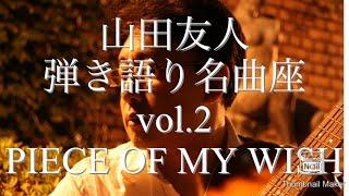 シンガーソングライター山田友人がギターの弾き語りで名曲の数々をお届けするミニライブです! #弾き語り#今井美樹#ギャートルズ チャンネル登...