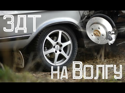 Нормальные тормоза на Волгу? | Часть 2. Задние дисковые тормоза от VW Golf.