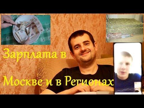Реальные зарплаты в Москве и в Регионах в 2020 году! Пора переезжать товарищи!