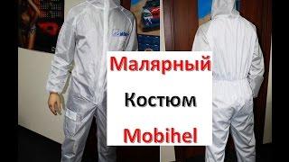 видео Респиратор малярный