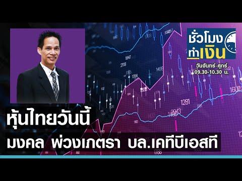 วิเคราะห์หุ้นไทยวันนี้ I TNNชั่วโมงทำเงิน I 02-06-64