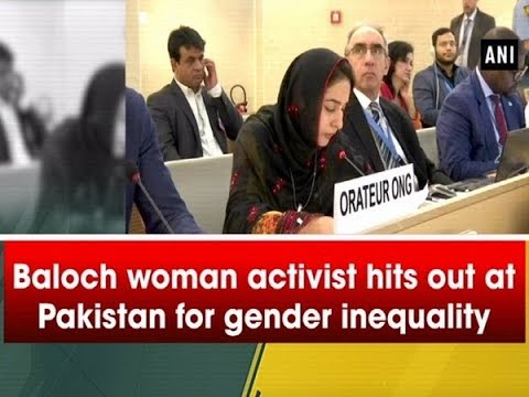 Baloch woman activist hits out at Pakistan for gender inequality - #ANI News