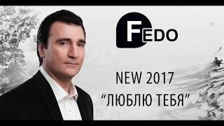 Download ФЕДО ХАЧАТУРЯН - ЛЮБЛЮ ТЕБЯ NEW Mp3 and Videos