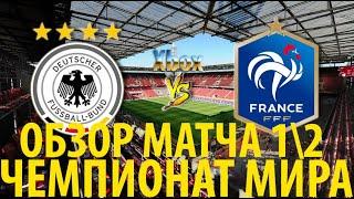 Обзор матча Германия Франция 1 2 Чемпионат Мира xbox