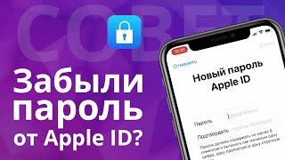 Забыл пароль iCloud. Как восстановить пароль Apple ID?  Как разблокировать iCloud своего айфона.