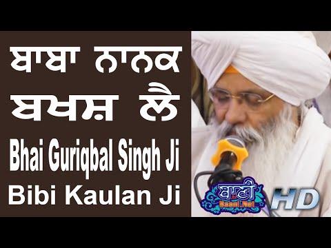 Bhai-Guriqbal-Singh-Ji-Bibi-Kaula-Ji-Bhalai-Kender-25-May-2019-Naraina-Vihar-Delhi