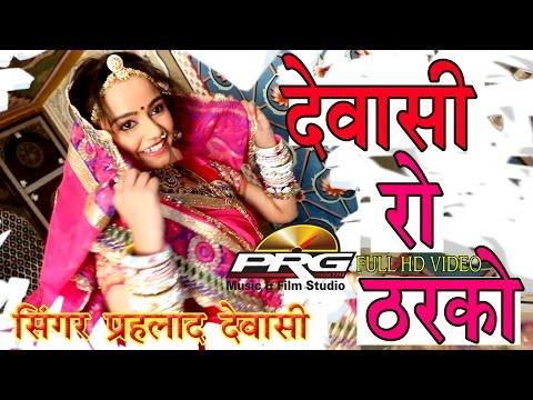 Dewasi Ro Tharko || देवासी रो ठरको || Prahlad Dewasi || Latest Dj Songs || PRG FULL HD