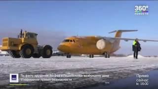 Самолет, вылетевший из Домодедова, потерпел крушение  Выживших нет