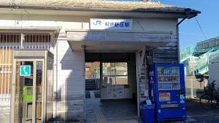 JR西日本 紀伊新庄駅 (紀勢本線)