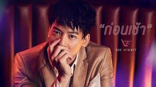 ก่อนเช้า - บี้ สุกฤษฎิ์【OFFICIAL MV】
