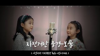 자전거탄풍경 - 보물 / Cover song (선생김봉…
