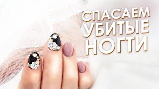 Убитые ногти коррекция нарощенных ногтей и дизайн ногтей гелем пластилин простой и быстрый дизайн