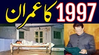 Dr Arif Alvi Share Imran Khan old 1997 photo