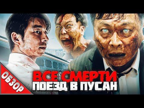 #ВСЕСМЕРТИ: Поезд в Пусан / ОБЗОР фильма