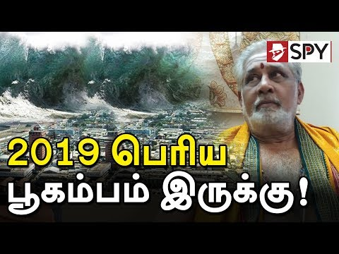 Rasi Palan 2019 | ராசி பலன் 2019 | Astrology | Tamil Astrology | Daily Horoscopes | 2019 Horoscopes