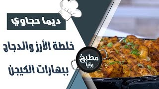 خلطة الأرز والدجاج ببهارات الكيجن - ديما حجاوي