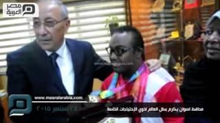 مصر العربية | محافظ اسوان يكرم بطل العالم لذوي الإحتياجات الخاصة