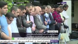 صلاة وخطبة عيد الفطر المبارك من المركز الإسلامي في لندن ببريطانيا